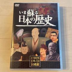 "Thumbnail of ""[いま蘇る日本の歴史] DVD全10巻セット"""