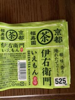 "Thumbnail of ""伊右衛門おみくじ16枚"""