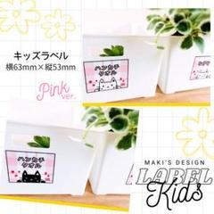 """Thumbnail of """"ラベルシール 子供ラベル 収納ラベル 6枚セット 品番CD08P ねこ"""""""