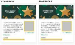 "Thumbnail of ""スターバックス Reward eTicket(2枚)No.195"""
