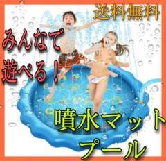 """Thumbnail of """"★新品‼︎★遊べる!噴水プール170cm 水遊び プレイマット 夏 おうち"""""""