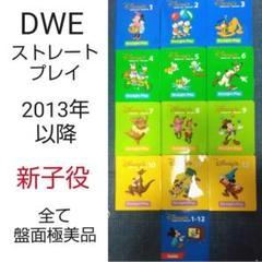 """Thumbnail of """"2-⑳DWE ディズニー英語システム ストレートプレイ 新子役"""""""