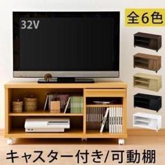 "Thumbnail of ""テレビ台 ローボード 北欧 木製 フラップ扉 キャスター付 32型"""