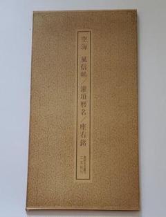 """Thumbnail of """"空海 風信帖/灌頂曆名/座右銘"""""""