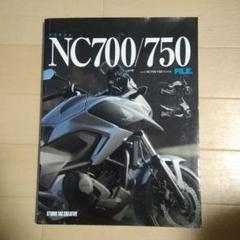 """Thumbnail of """"⭐ホンダ NC700/750 ファイル⭐タッククリエイティブ⭐メンテナンスの参考"""""""