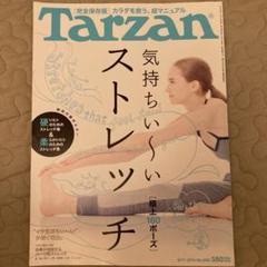 """Thumbnail of """"Tarzan No.656"""""""