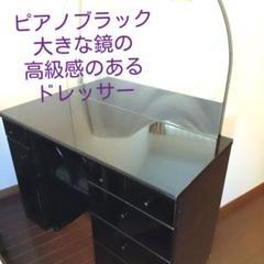 """Thumbnail of """"ピアノブラック、大きな鏡のドレッサー"""""""