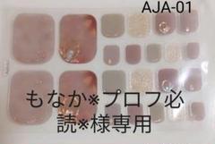 """Thumbnail of """"もなか※プロフ必読※様専用ページ"""""""