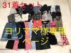 "Thumbnail of ""女の子 夏服 110cm まとめ 売り"""