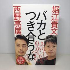 """Thumbnail of """"バカとつき合うな"""""""