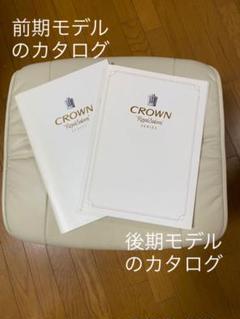"""Thumbnail of """"13代目クラウンロイヤル(前期/後期)カタログ類"""""""
