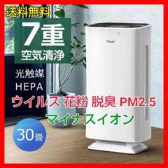 "Thumbnail of ""7重空気清浄 光触媒☆空気清浄機 ウイルス対策 花粉対策 PM2.5 脱臭"""