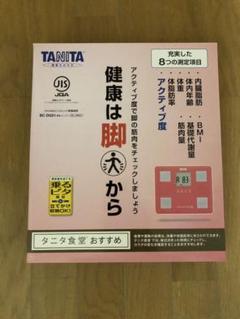 """Thumbnail of """"【新品未開封】TANITA タニタ 体組成計 BC-DG01-PK"""""""