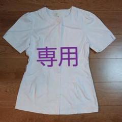 "Thumbnail of ""アンファミエ infirmiere 白衣 上 M"""