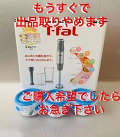 """Thumbnail of """"ティファール ハンドブレンダーHB65GDJP 保存容器150ml×3個セット"""""""