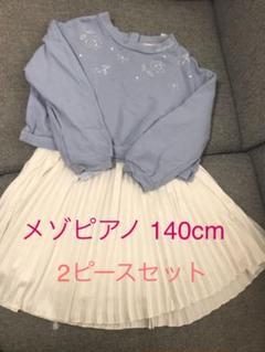 """Thumbnail of """"メゾピアノ★ワンピースセット 140cm 美品 お値下げ"""""""