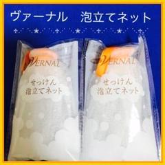 "Thumbnail of ""ヴァーナル VERNAL 洗顔ネット 2個"""