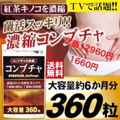 """Thumbnail of """"大人気❗️大容量6ヶ月分 ダイエットサプリ 痩せ菌 菌活 濃縮コンブチャ"""""""