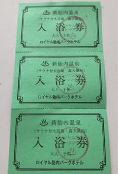 "Thumbnail of ""新潟 ロイヤル胎内パークホテル 入浴券3枚"""