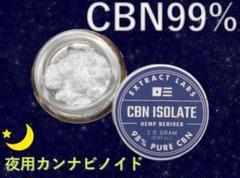 "Thumbnail of ""Extract labs社製 CBN 98% アイソレート1g CBD ③"""