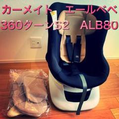 """Thumbnail of """"チャイルドシート  カーメイト エールベベ 360ターンS2 ALB80"""""""