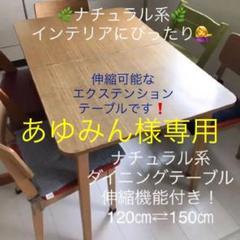 "Thumbnail of ""お値下げ中!ナチュラル★伸縮可能★ダイニングテーブル(テーブルのみ)"""