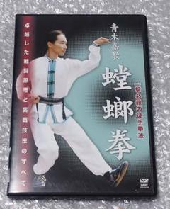 "Thumbnail of ""青木嘉教 蟷螂拳/DVD"""