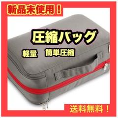 """Thumbnail of """"【限定一点】 圧縮バッグ  圧縮袋 簡単圧縮 旅行グッズ 着替え袋"""""""