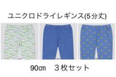 """Thumbnail of """"ユニクロ ドライレギンス90㎝ 3枚セット"""""""
