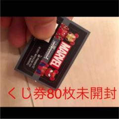 """Thumbnail of """"Happy くじ マーベル「BE@RBRICK」くじ券80枚ベアブリック"""""""