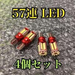 """Thumbnail of """"57SMD4個 新品 57SMD T10 LED 超爆光! 4個セット 高輝度"""""""