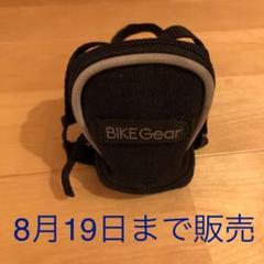 "Thumbnail of ""自転車用用サドルバック 8月19日まで販売"""