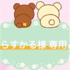 """Thumbnail of """"一番コフレ リラックマ F賞"""""""