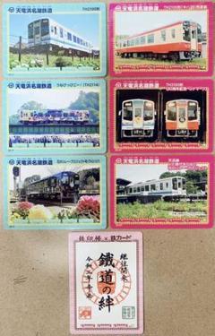 天浜線 鉄カード7枚セット