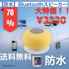 "Thumbnail of ""Bluetooth 防水 スピーカー USB充電 オシャレ イエロー シャワー"""