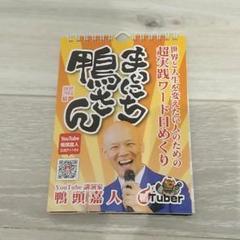 """Thumbnail of """"鴨頭嘉人 まいにち鴨さん 日めくり"""""""