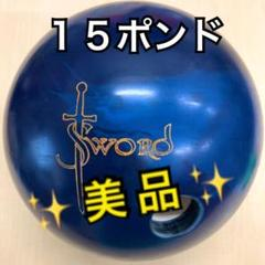 "Thumbnail of ""ボウリング ボーリング ボール 15ポンド マイボール ソードナノ"""