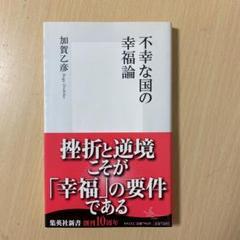 "Thumbnail of ""不幸な国の幸福論"""