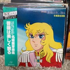 """Thumbnail of """"ベルサイユのばら 薔薇は美しく散る 名場面音楽集  LPレコード"""""""