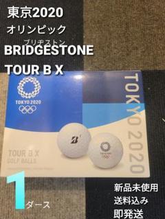 "Thumbnail of ""東京2020オリンピック  ブリヂストン ツアー BX"""