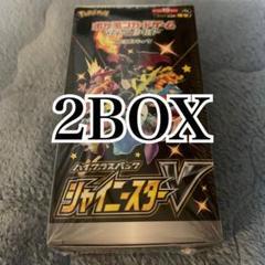 """Thumbnail of """"シャイニースターv 2BOX"""""""