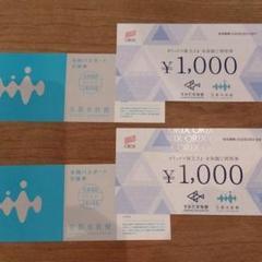 """Thumbnail of """"京都水族館 年間パスポート 2枚 水族館利用券 2000円分"""""""