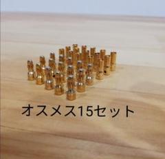"""Thumbnail of """"弾丸コネクター モーター ドリラジ ラジコン ヘリ ドローン ブラシレス"""""""
