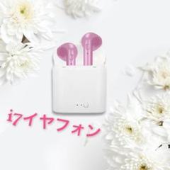"Thumbnail of ""i7イヤフォン Bluetooth イヤホン ピンク ◎"""