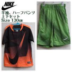 "Thumbnail of ""★NIKE 上下セット Size 130㎝ 【スポーツウェア】"""