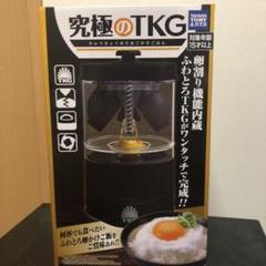 "Thumbnail of ""究極のTKG 究極の卵かけご飯 卵割り機能内臓 タカラトミー"""
