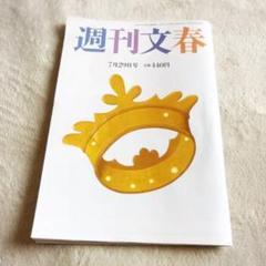 "Thumbnail of ""週刊文春 7月29日号"""