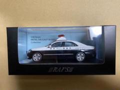 """Thumbnail of """"RAI'S 1/43 トヨタクラウン 2006 神奈川県警察所轄地域警ら車両"""""""