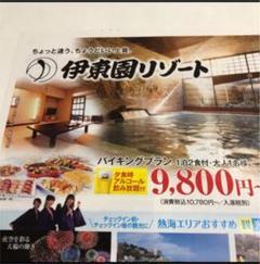 "Thumbnail of ""伊東園ホテルズお誕生日割引券"""