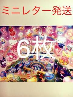 """Thumbnail of """"サンリオ ピューロランド ハーモニーランド 株主優待券 6枚"""""""